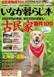 magazine_inakagurashi_convert_20120714033319.jpg