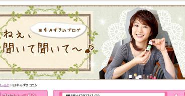 田中みずきのブログ ねぇ、聞いて聞いて〜♪