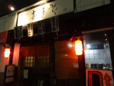 麺屋喜多郎