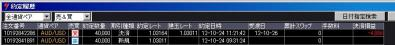 約定履歴20121024