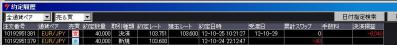 20121025約定履歴