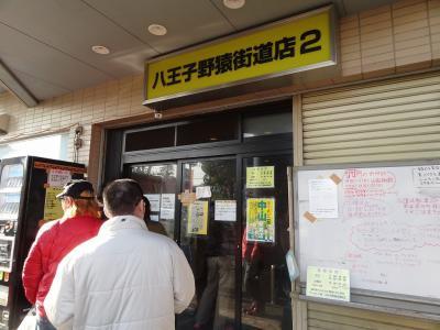 \ラーメン二郎 八王子野猿街道店2