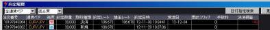 20121130約定履歴