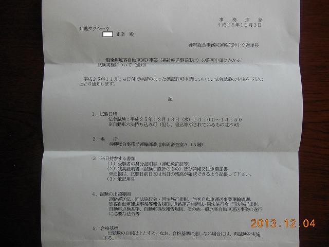 002_20131204125851019.jpg