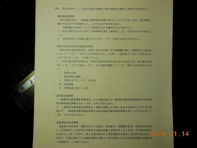 009_20140114191041af4.jpg