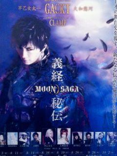 moon saga