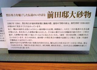 前田邸大砂物_3