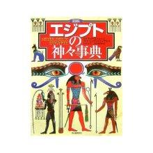 $Juanaの歌-図説エジプトの神々