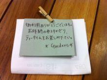 Juanaの歌-Gardens 伝票