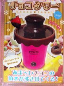 Juanaの歌-チョコタワー箱