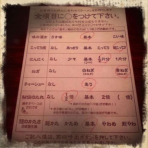 一蘭 京都八幡国道1号線沿い店 (1)