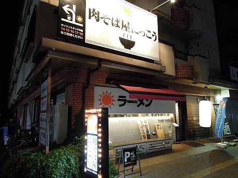 肉そば屋にっこう (3)