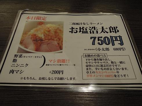肉そば屋にっこう (2)
