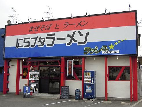 にらブタラーメン ラッシュ (2)
