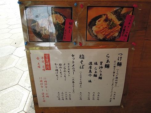 麺や 天啓 (2)