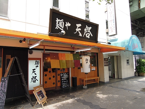 麺や 天啓 (3)