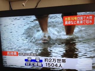 長崎TV情報