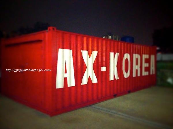 121021-axkorea-1.jpg