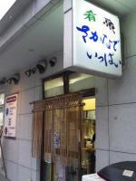 20120526_SBSH_0021.jpg