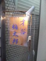 20120701_SBSH_0007.jpg