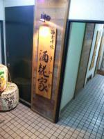 20121129_SBSH_0002.jpg