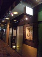 20121201_SBSH_0003.jpg