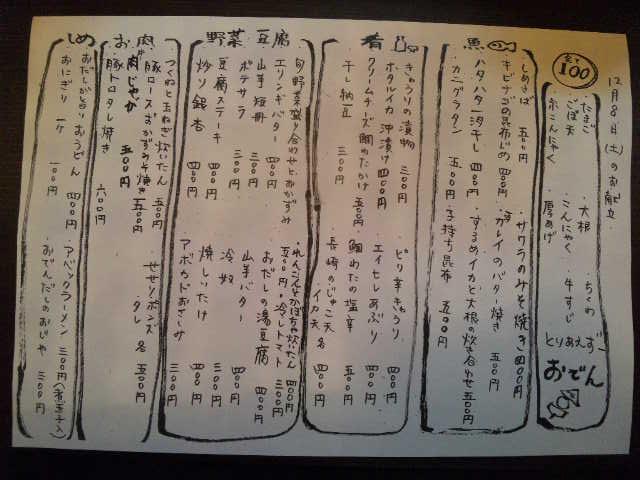 20121208_SBSH_0008.jpg