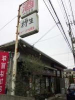 20121229_SBSH_0026.jpg