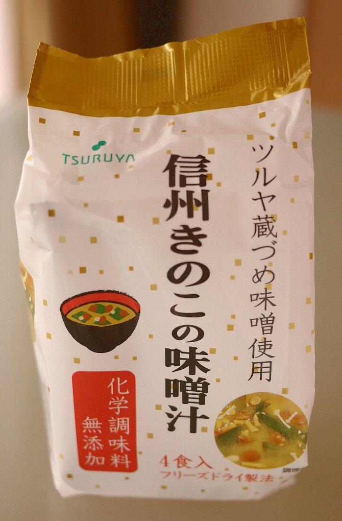信州きのこの味噌汁