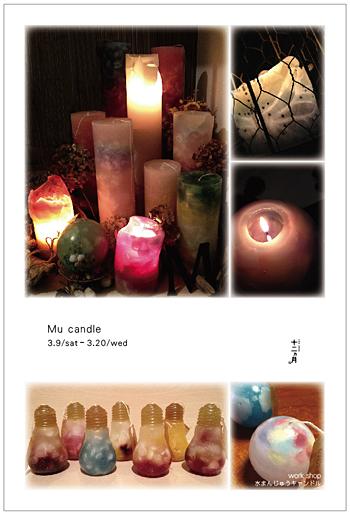 Mu candle展DM