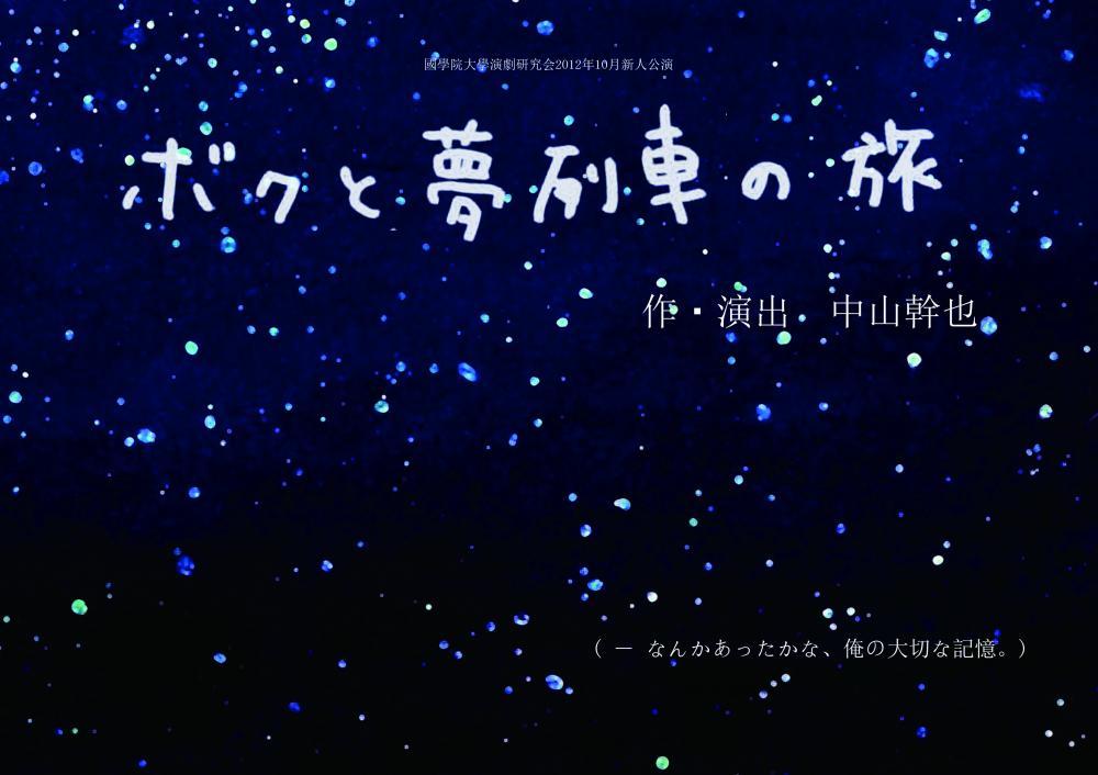 ginnga00改_convert_20130324231850