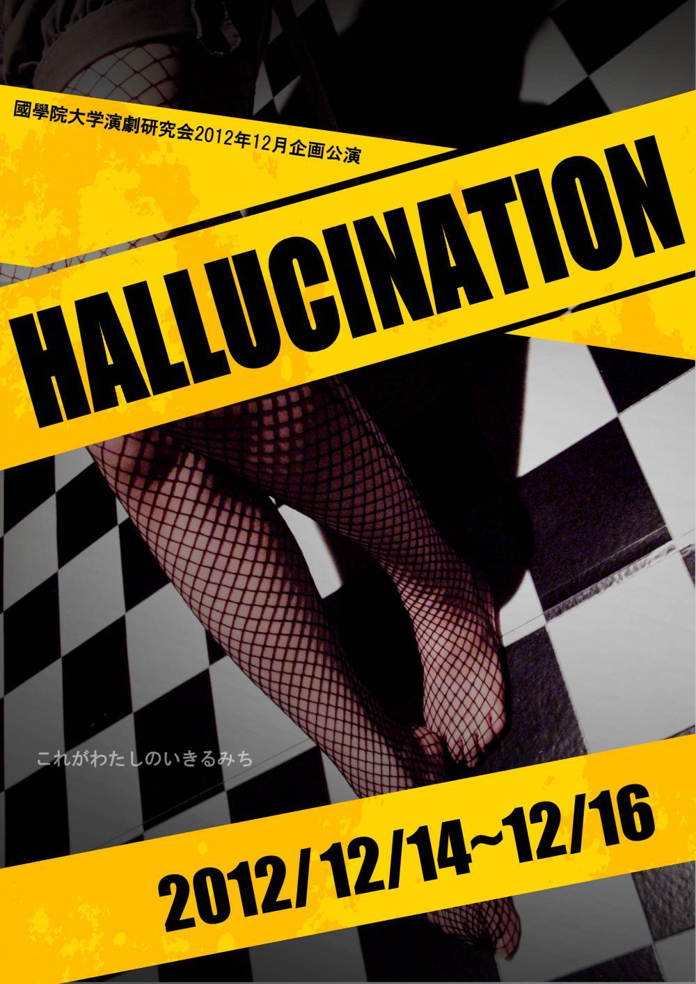 Hallcination表3改-1_convert_20130324232715