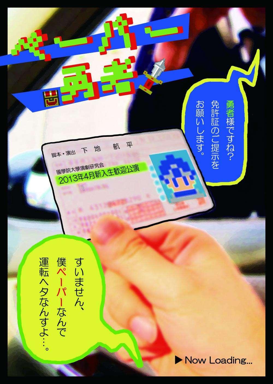 paperbraber00_convert_20130608211729.jpg