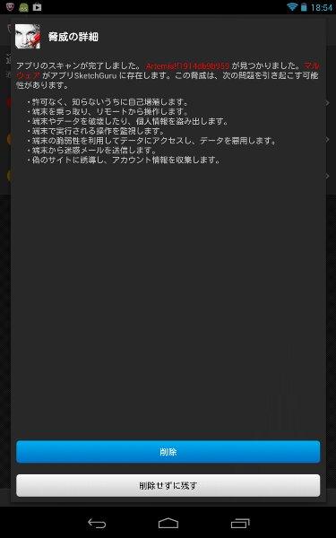 Screenshot_2013-01-30-18-54-39.jpg