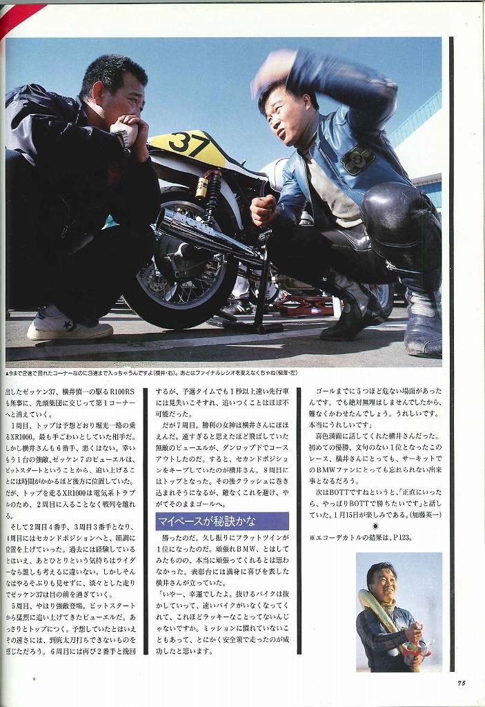 s-別冊モーターサイクリスト1989-2記事 (4)