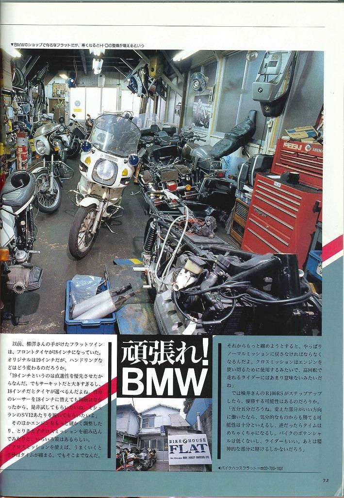 s-別冊モーターサイクリスト1989-2記事 (2)