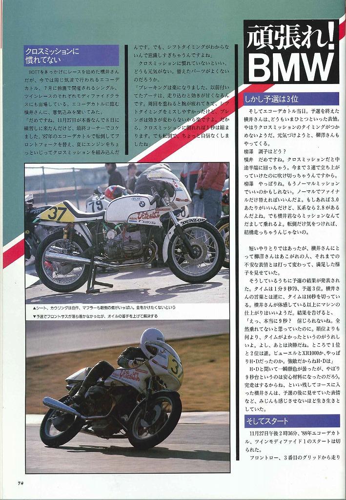 s-別冊モーターサイクリスト1989-2記事 (3)