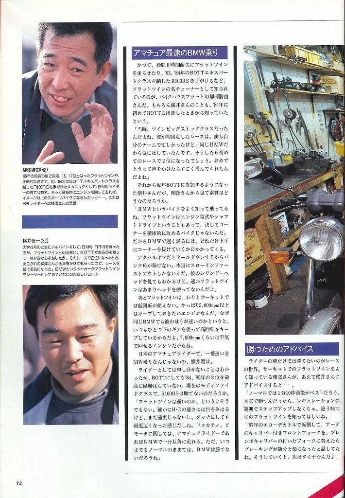 s-別冊モーターサイクリスト1989-2記事 (1)