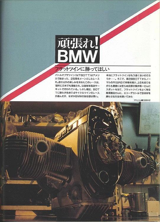 s-別冊モーターサイクリスト1989-2記事