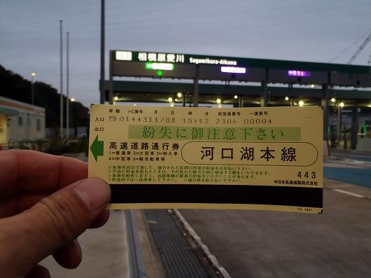 通行券20141108