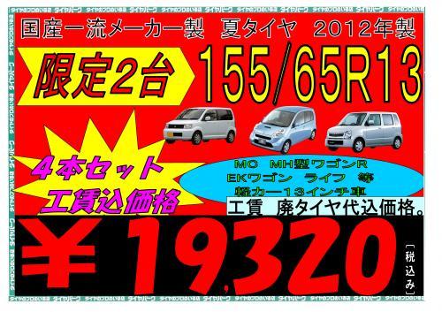 繝輔ぃ繝ォ繧ア繝ウ-2_convert_20130207091941