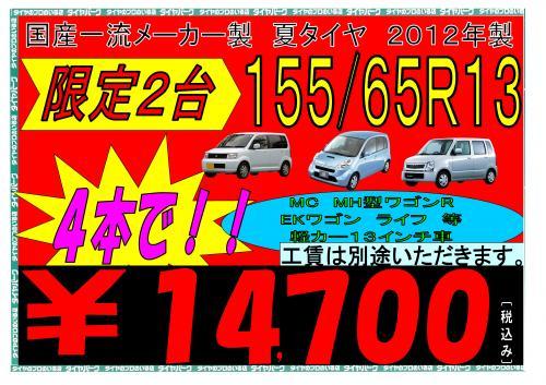 繝輔ぃ繝ォ繧ア繝ウ-1_convert_20130207091917