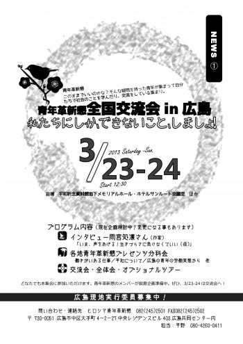 130323_chirashi.jpg