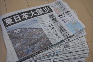 震災新聞1