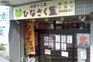 ひなさく堂3