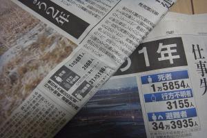 震災新聞3