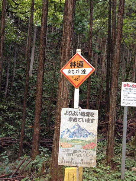 manaisawa020.jpg