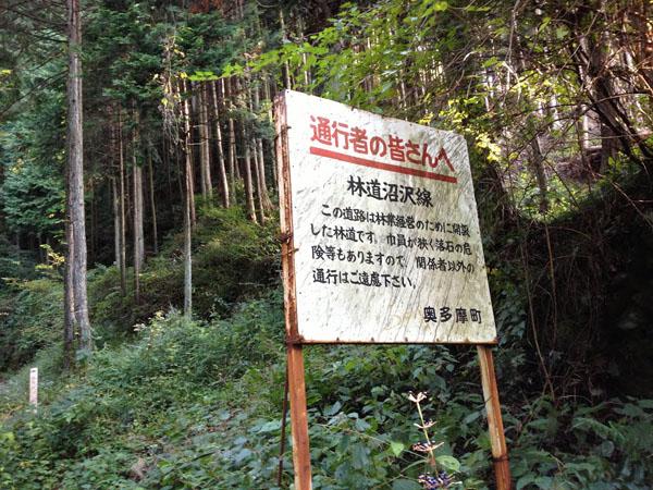 numazawa019.jpg