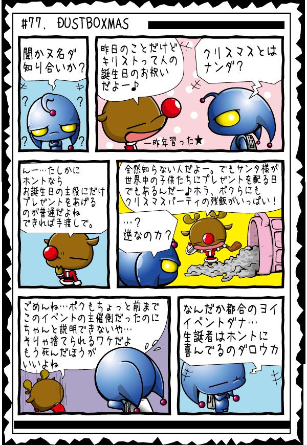 KAGECHIYO_77_blog