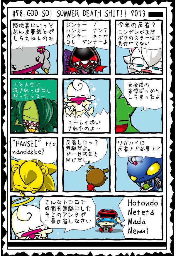 KAGECHIYO_78_blog